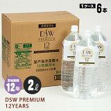 12年保存水DSW PREMIUM12YEARS「2L×6本入」(2000ml 2リットル DeepSeaWater ディープシーウォーター 防災備蓄 超長期保存)