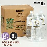 DSWPREMIUM リットル DeepSeaWater ディープシーウォーター