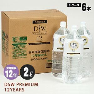 12年保存水DSWPREMIUM12YEARS「2L×8本入」(2000ml/2リットル/DeepSeeWater/ディープシーウォーター/防災備蓄/超長期保存)