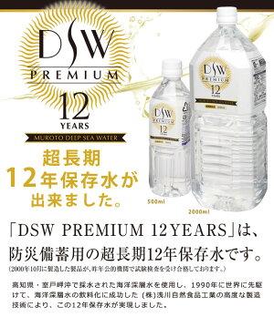 12年保存水DSWPREMIUM12YEARS「2L×6本入」(2000ml2リットルDeepSeaWaterディープシーウォーター防災備蓄超長期保存)