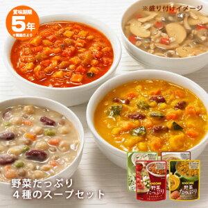 カゴメ野菜たっぷりスープバラエティ4種セット「トマトのスープ160g」「かぼちゃのスープ160g」「豆のスープ160g」「きのこのスープ160g」(アソート/KAGOME/非常食/保存食/長期保存/レトルト/開けてそのまま/美味しい/おいしい)
