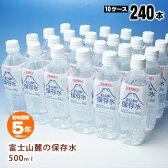【代引不可】【非常用飲料水】富士山麓の保存水「500ml×24本」×10ケース