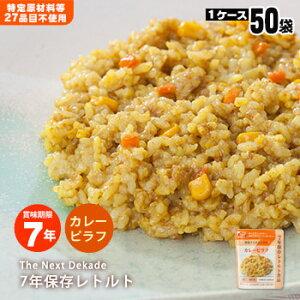 非常食 7年保存レトルト食品 カレーピラフ×50袋ケース販売(スプーン付)The Next Dekade【後払い不可】