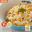 非常食 The Next Dekade7年保存レトルト食品 コーンピラフ×50袋ケース販売(スプーン付)【後払い不可】