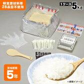 非常食アルファ米炊き出しセット『白飯』5kg(約50食分)(尾西食品/防災グッズ/防災用品/避難訓練/ご飯)