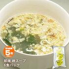 防災用即席5年保存卵(たまご・タマゴ)スープ6食入