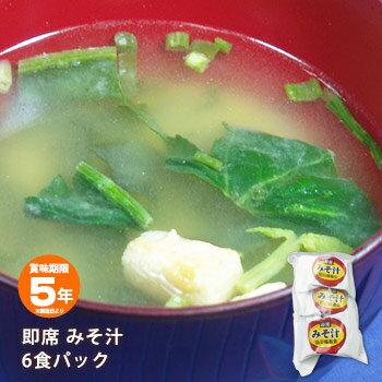 非常食即席味噌汁×6食パック