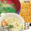 即席スープ3種セット「みそ汁・卵スープ・オニオンスープ×各6食=18食分」(非常食/防災グッズ/味噌汁/タマゴスープ/玉子スープ)