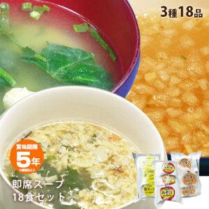 即席スープ3種セット18食分<みそ汁・卵スープ・オニオンスープ>