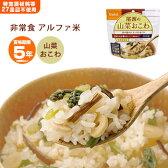 非常食尾西食品のアルファ米スタンドパック「山菜おこわ」100g[M便 1/2]