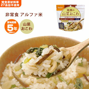 非常食 尾西の山菜おこわ 100g アルファ米スタンドパック [M便 1/4]