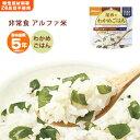 【防災グッズ】冷めても美味しいわかめの旨み&白ごまの香り非常食 尾西のアルファ米スタンドパ...