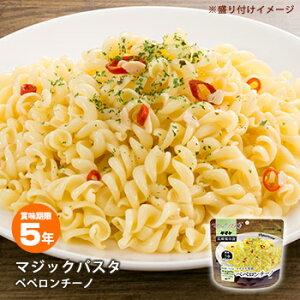 サタケのマジックパスタライス『ペペロンチーノ』賞味期限5年(非常食/防災グッズ/備蓄)