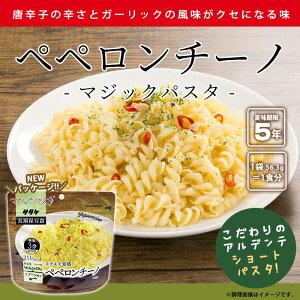 非常食サタケマジックパスタペペロンチーノ56.3g×1袋