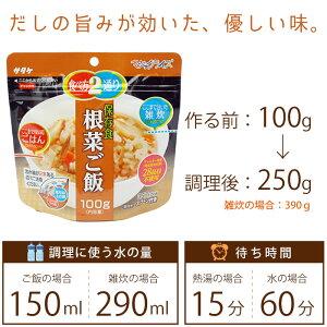 非常食保存食アルファ米マジックライス根菜ご飯100g(サタケ備蓄保存食ご飯)[M便1/2]