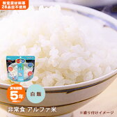 非常食アルファ米マジックライス『白飯』(備蓄/保存食/しろめし/白米)