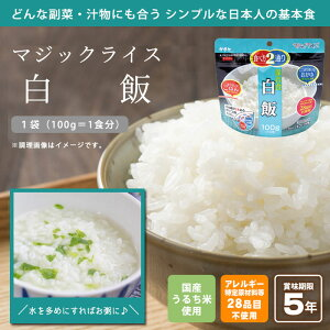 非常食保存食アルファ米マジックライス白飯100g(備蓄保存食しろめし白米)[M便1/2]