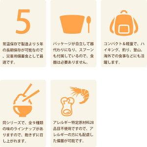 アルファ米マジックライス根菜ご飯100gサタケ[M便1/2]