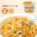 非常食尾西食品のアルファ米スタンドパック「チキンライス」100g(防災グッズ/アルファ化米)[M便 1/2]