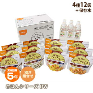 非常食アルファ米セット尾西のごはんシリーズDW[和風・洋風組合せ]+保存水6本入り(5年保存/アルファー米/アルファ化米)