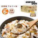 非常食アルファ米 尾西の松茸ごはん 100g ×50袋入[箱売り](スタンドパック アルファ化米 まつたけご飯 アルファー米 保存食)