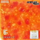 アレルゲン対応非常食『トマトスープ』×48袋入(スプーン付)(保存食/備蓄/5年保存/スープ/ケース販売)