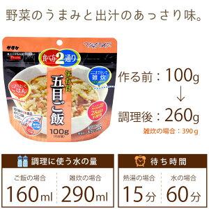非常食アルファ米マジックライス五目ご飯100gサタケ【賞味期限2024年4月まで】