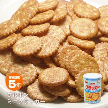 ブルボン製缶入りミニクラッカー(非常食 保存食 ビスケット お菓子 BURBON)