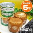非常食 災害備蓄用缶入りパン『黒豆』(5年保存/災害備蓄用パン/パンの缶詰)