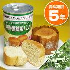 賞味期限5年のパン♪生災害備蓄用缶入りパン