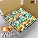 非常食 災害備蓄用缶入りパン 3種6缶セット【箱入り】