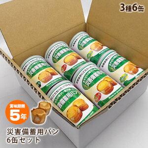 賞味期限5年!非常食災害備蓄用缶入りパン3種6缶セット【箱入り】(災害備蓄用パン/パンの缶詰)