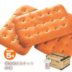 【防災グッズ】非常用・防災用大量備蓄に三立製菓のビスケット60食セット(アルミ蒸着パックの...