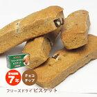 7年保存災害備蓄用フリーズドライビスケット醗酵豆乳入(非常食/保存食)