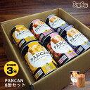 非常食 パンの缶詰 アキモトのパンの缶詰 PANCAN 3種6缶セット[ブルーベリー、オレンジ、ストロベリー] 多言語対応 缶入りソフトパン 3年保存【賞味期限2023年8月迄】