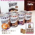 5年保存新食缶ベーカリー8缶セット(コーヒー&黒糖)
