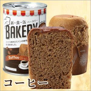 非常食新食缶ベーカリー『アソート6缶セット(コーヒー&黒糖&オレンジ)』(5年保存保存食ソフトパン缶入りパンパンの缶詰)