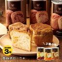 非常食 ボローニャの美味しいパンの缶詰 缶deボローニャ 賞味期限3年 プレーン・メープル・チョコレートの商品画像