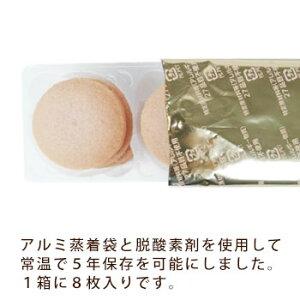 非常食尾西のライスクッキー8枚入いちご味(米粉クッキー/ビスケット/保存食/お菓子)