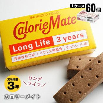 携帯食 保存食 カロリーメイトロングライフ[2本入×60個セットのケース販売]チョコレート味(大塚製薬 非常食 保存食)