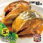 <HOKO>さば味噌煮190g×48缶(=24缶×2箱)(缶詰/非常食/宝幸水産/鯖/みそ煮/魚/おかず/長期保存/3年保存)
