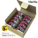 防災非常食<ベターホーム缶詰>お惣菜10缶セット...