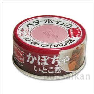 <ベターホーム缶詰>かぼちゃいとこ煮60g×48缶