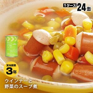 【防災グッズ】温めるだけで召し上がれます。ウインナーと野菜のスープ煮[24缶入]