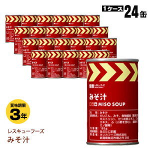 【防災グッズ】ふ入りのみそ汁缶詰♪レスキューフーズみそ汁缶24缶入り(非常食/ホリカフーズ/...