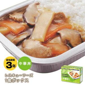 野菜たっぷりで中華風のあんが白いごはんとよくあいます。レトルト非常食レスキューフーズ1食ボ...