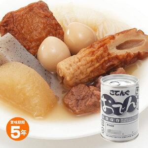 非常食 小天狗おでんの缶詰「牛すじ・大根」(5年保存/天狗缶詰/コテング)