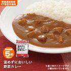 非常食ロングライフヒートレスカレー(1袋)