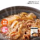 LLF食品 牛丼の具140g