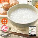 おいしい非常食 LLF食品 白粥230g(ロングライフフーズ/白がゆ/お粥/おかゆ/嚥下困難/美味しい)